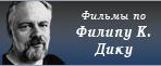 Фильмы по текстам Филиппа К. Дика