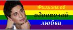 Фильмы об однополой любви