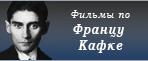 Фильмы по произведениям Франца Кафки