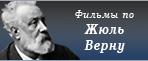 Фильмы по романам Жюля Верна
