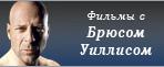 Фильмография Брюса Уиллиса