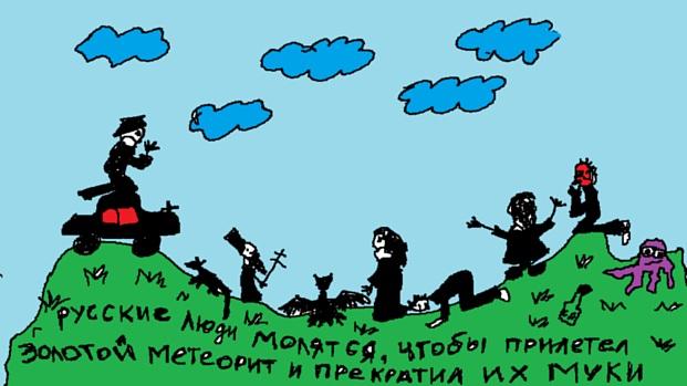 http://www.ekranka.ru/misc/meteorit.jpg