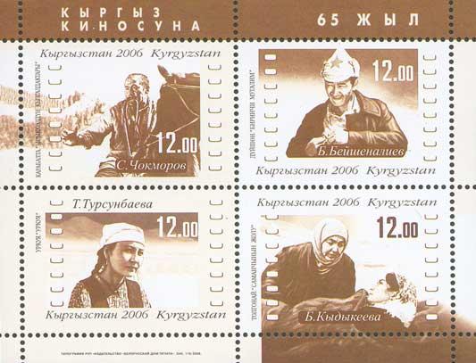 Киргизские марки
