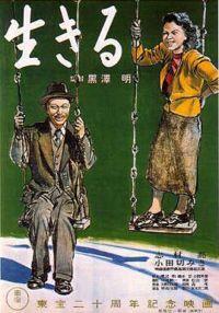 Оригинальный японский постер 52-го года