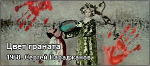Цвет граната / Саят-Нова