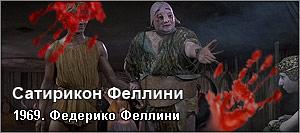 Сатирикон Феллини