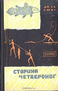 http://www.ekranka.ru/pics/chetveronog.jpg
