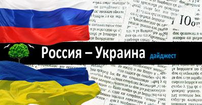 Россия — Украина