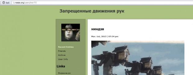 http://www.ekranka.ru/pics/ninja.jpg
