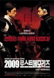 2009 Стёртая память