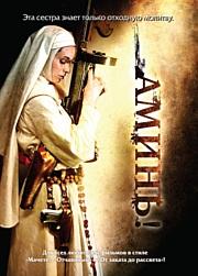 Аминь / Голые монашки с большими пистолетами