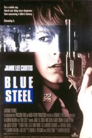 Голубая сталь / Вороненая сталь