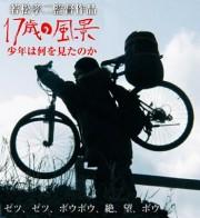 Хроники велосипедиста
