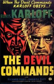 Команды дьявола