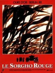 Красный гаолян