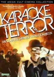 Караоке-террор / Кровавое караоке