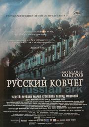 Русский ковчег