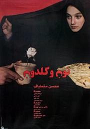 Миг невинности / Хлеб и цветок