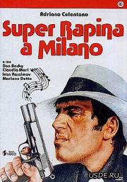 Суперограбление в Милане