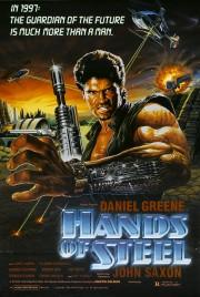 Стальные руки