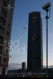 Красная дорога