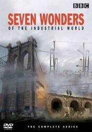 Семь чудес индустриального мира