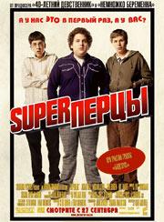 Суперперцы