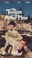 Чайный домик августовской луны