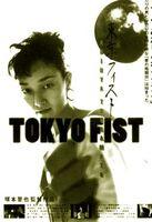 Токийский кулак