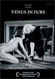 Венера в мехах