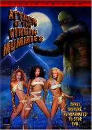Нападение мумий-девственниц