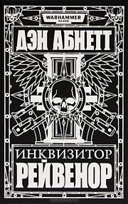 http://www.ekranka.ru/pics/ravenor.jpg